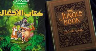 للأطفال – مدبلج HD : كتاب الأدغال