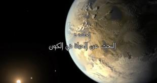 تأمّل معي – (2) البحث عن الحياة في الكون