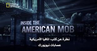المافيا الأميركية HD : عصابات نيويورك