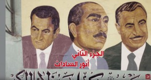 فراعنة مصر المعاصرون ج2 : السادات
