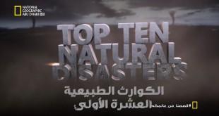الكوارث الطبيعية العشرة الأولى HD