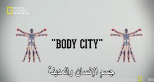 الصورة الكاملة مع كال بين HD : جسم الإنسان و المدينة
