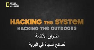 اختراق الأنظمة HD : نصائح للنجاة في البرية