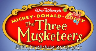 للأطفال مدبلج HD – ميكي و بطوط و بندق : الفرسان الثلاثة