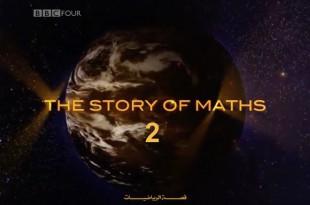 مترجم - قصة الرياضيات : ح 2 - عبقرية الشرق