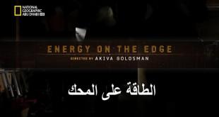 الإختراع : قصص العلم في عالم مُتغيّر HD – الطاقة على المحك