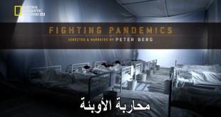 الإختراع : قصص العلم في عالم مُتغيّر HD - محاربة الأوبئة