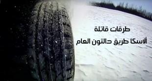 طرقات قاتلة - ألاسكا طريق دالتون العام