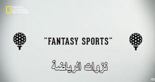 الصورة الكاملة مع كال بين HD : نزوات الرياضة