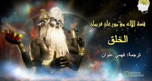 """قصة الإله مع """"مورغان فريمان"""" : ح4 الخلق"""