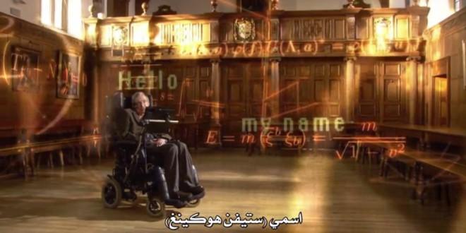 مترجم : التصميم العظيم ح1 – هل خلق الرب الكون ؟