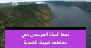 نمط الحياة الفرنسي في مقاطعة كيبيك الكندية