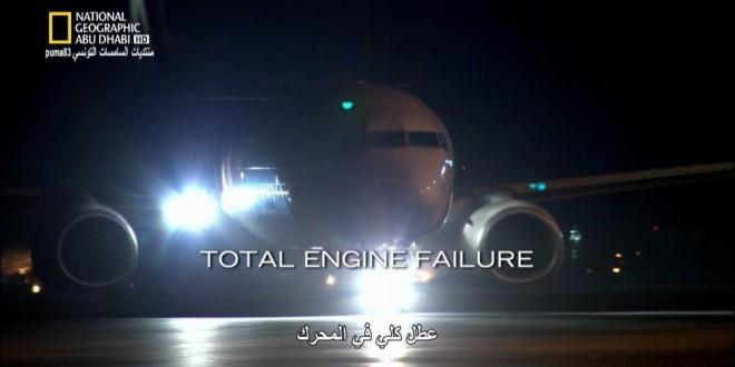 تحقيقات كوارث جويّة HD : عطل كلي في المحرك