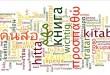 مقال - أهم 5 لغات تضمن لك وظيفة عالمية!