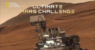 تحدي المريخ الأصعب HD