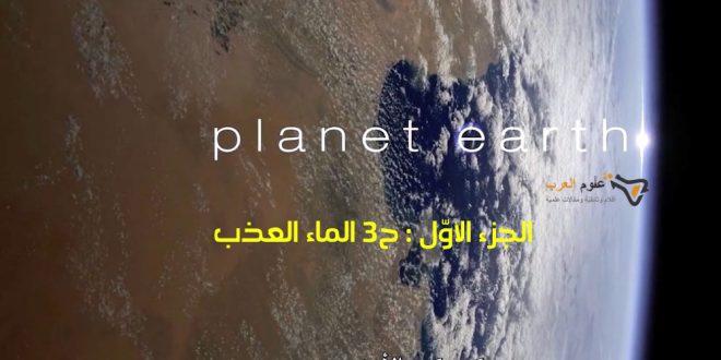 مترجم – كوكب الأرض الجزء الأوّل : ح3 الماء العذب