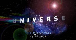 مترجم الكون موسم 2 ح4 : درب التبانه