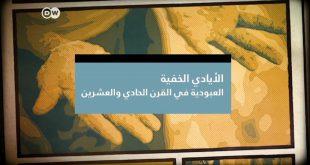 الأيادي الخفية - عبودية في القرن الواحد و العشرين