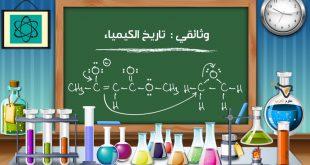 مترجم تاريخ الكيمياء ح2 ترتيب العناصر و ح3 قوة العناصر