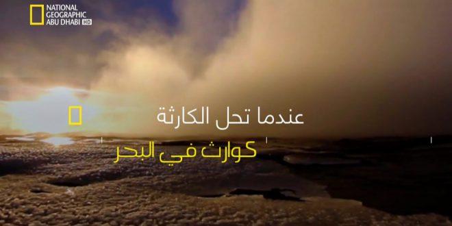 عندما تحل الكارثة HD : كوارث في البحر
