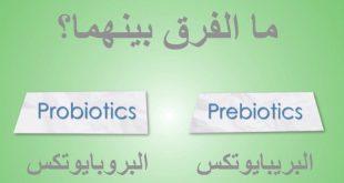 مقتطف - ماذا يعني مصطلحا Probiotics و Prebiotics و ما الفرق بينهما؟