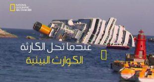 عندما تحل الكارثة HD : الكوارث البيئية