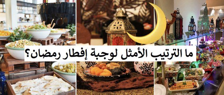 مقال – ما الترتيب الأمثل لوجبة إفطار رمضان؟