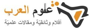 علوم العرب : أفلام وثائقيّة مترجمة و مقالات علميّة
